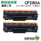 【促銷兩支組】HP CF280A 80A 黑色 環保碳粉匣 適用 Pro400 M425dn/M425dw/M401d/M401dn/M401dw/M401n