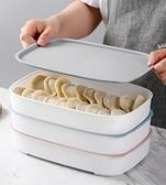 餃子盒 餃子盒冷藏凍餃子密封多層冰箱收納盒家用保鮮盒冰箱專用盒【快速出貨八折搶購】