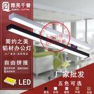 110V LED長條燈辦公室吊燈長方形現代簡約個性創意寫字樓商場工程燈具 限時降價