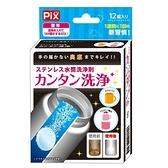 日本 PIX 保溫瓶清潔錠 2.8gx12 保溫杯清潔錠 洗淨錠 水垢清潔錠 清潔 保溫杯 保溫瓶 茶垢 水垢