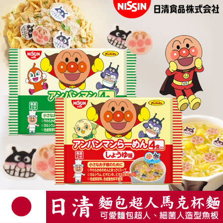 日本 Nissin日清 麵包超人馬克杯麵 88g 麵包超人 魚板泡麵 杯麵 進口泡麵