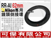 Nikon專用 RR-AI  62mm 倒接環 卡口鏡頭微距接寫環 反裝接環 周年慶特價 可傑