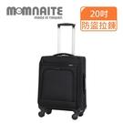 【MOM JAPAN】NAITE系列 20吋 台灣製防盜拉鍊 行李箱/拉鍊行李箱/登機箱 (5002-黑色)【威奇包仔通】
