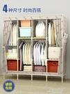 簡易布衣櫃收納牛津布衣服櫃子木質掛單人組...