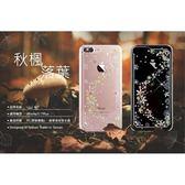 【04244】Apple iPhone7 / 7 Plus 施華洛世奇水晶 奢華 彩鑽保護殼 - 秋楓落葉