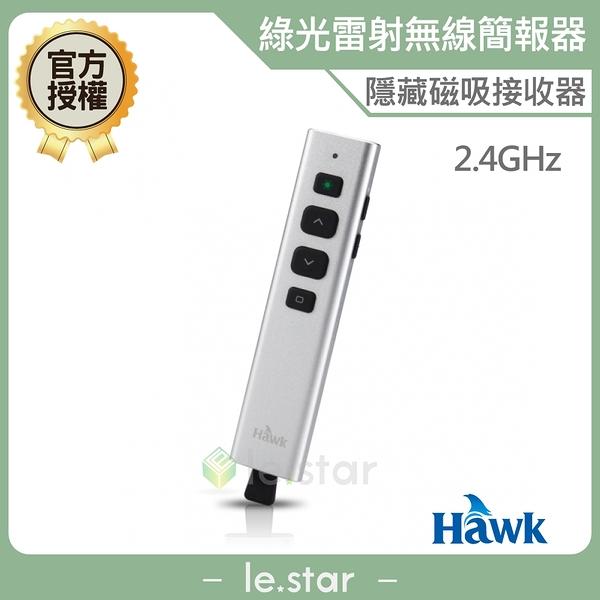 Hawk G500 影響力 2.4GHz 無線簡報器 免安裝 綠光 LCD 好攜帶 上下翻頁 音量大小 無線 簡報器