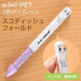❤Hamee 日本製 mimiPET 可愛貓咪系列 造型 雙色筆 原子筆 (蘇格蘭摺耳貓) 72-426808