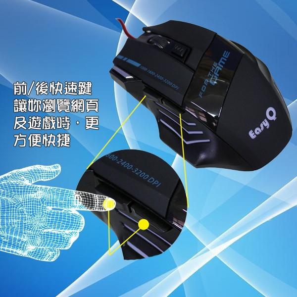下殺↘ Easy-Q電玩競技滑鼠 暗黑殺手級滑鼠 電競 多按鍵