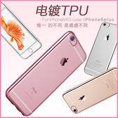 iphone6s手機殼蘋果6透明 電鍍矽膠 軟殼plus 超薄保護套外殼 E起購