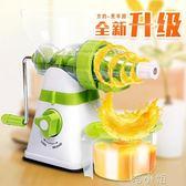 果汁機榨汁機手動多功能原汁機水果冰淇淋嬰兒小型炸汁器家用手搖果汁機 NMS 喵小姐