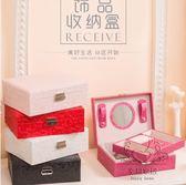 首飾盒 首飾盒歐式公主正韓手飾品首飾收納盒 帶鎖簡約耳釘耳環首飾盒子xw