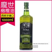 西班牙龐世PONS 特級冷壓初榨橄欖油 1L(富含維生素E 適合熱炒 麵包沾食及沙拉淋醬)