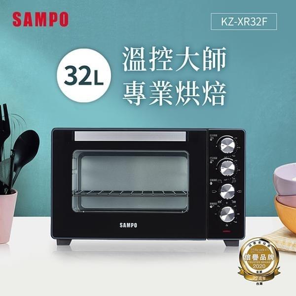 【南紡購物中心】SAMPO聲寶 32公升雙溫控旋風電烤箱 KZ-XR32F