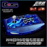 遊戲搖桿街機搖桿電腦手機平板USB遊戲搖桿格鬥家用遊戲手柄 【傑克型男館】