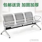 排椅公共候車椅長椅銀行等候椅醫院候診椅輸液椅【全館免運】