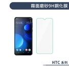磨砂 霧面 HTC U Play U-2u 5.2吋 9H 鋼化玻璃 手機 螢幕保護貼 防指紋 玻璃貼