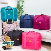 ❖限今日-超取299免運❖ 旅行摺疊收納袋 旅行袋 行李袋 大容量 便攜 手提袋【B00006】