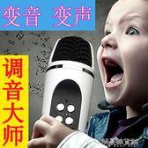 游戲直播安卓vivo手機變聲器麥克風全民k歌神器魔音男女變音話筒【解憂雜貨鋪】