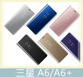Samsung 三星 Galaxy A6/A6+ 電鍍鏡面皮套 側翻皮套 半透明 支架 免翻蓋 包邊 皮套 時尚簡約