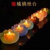 供佛燈擺件台灣琉璃蓮花燭台酥油蠟燭燈座燈架長明燈供燈佛燈 限時兩天滿千88折爆賣