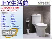 凱撒精品衛浴 CF1338 (30CM) 二段式省水馬桶 可選配MS220/緩降馬桶蓋 TAF210/電腦馬桶座 [區域限制]