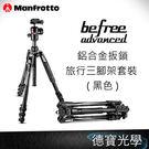 Manfrotto Befree Advanced 鋁合金扳鎖旅行三腳架套裝-黑色 MKBFRLA4BK-BH 總代理公司貨 風景專業腳架