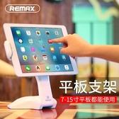 Remax平板電腦支架ipad支架桌面蘋果air2萬能通用pro 時尚芭莎