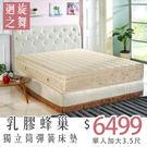 【IKHOUSE】迴旋之舞乳膠蜂巢獨立筒床墊-單人床3.5尺-科技乳膠-硬式獨立筒
