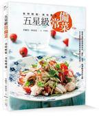 (二手書)五星級常備菜,省時輕鬆、美味豐盛:跟著金牌名師學調味料、醬料、高湯、開..
