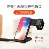 iPhoneXsmax iWatch蘋果手機二合一無線充電器三星S8專用快充 城市科技 DF