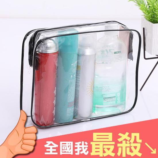 手拿包 洗漱包 防塵包 防塵袋 文具 旅行 化妝品 數據線 加厚 PVC透明化妝包(大) 【G046】米菈生活館
