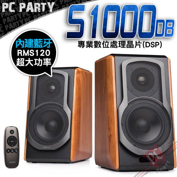 [ PC PARTY ] 漫步者 Edifier S1000DB 木製喇叭 藍牙 附遙控器 S1000