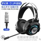 狼蛛S602電腦耳機頭戴式耳麥電競游戲專用7.1聲道吃雞聽聲辯位降噪有線帶麥 名購新品