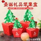 平安果包裝盒蘋果盒紙盒創意圣誕節禮物裝飾小禮品平安夜蘋果禮盒 樂事館新品