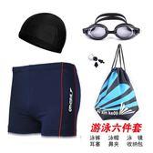 男士游泳褲五件套裝 近視游泳裝備男時尚平角加大碼加肥溫泉泳衣【博雅生活館】