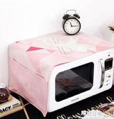 防塵罩粉系ins北歐蓋巾格蘭仕美的微波爐罩布藝烤箱防油蓋布家用 一週年慶 全館免運特惠