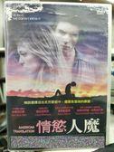 影音專賣店-Y59-248-正版DVD-電影【情慾人魔】-尚馬克巴爾 麗茲波西兒 皮耶佩里爾