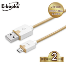 E-books X32 Micro USB 雙入組 2A充電傳輸線 180+30cm