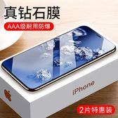 熒幕保護貼 iPhone Xs Max鋼化膜蘋果X手機xsmax全屏iphonex藍光玻璃貼膜