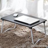 筆記本電腦桌做床上用懶人桌小桌子簡約可折疊宿舍學習床上小書桌igo 全館免運