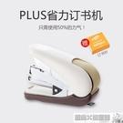 訂書機 送針日本PLUS普樂士訂書機10號針省力平針ST-010VNH學生用迷你小號 風尚