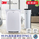 【3M】淨呼吸空氣清淨機買大送小超值組(...