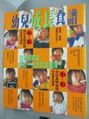【書寶二手書T5/餐飲_ZDW】幼兒成長食譜_雷素梅