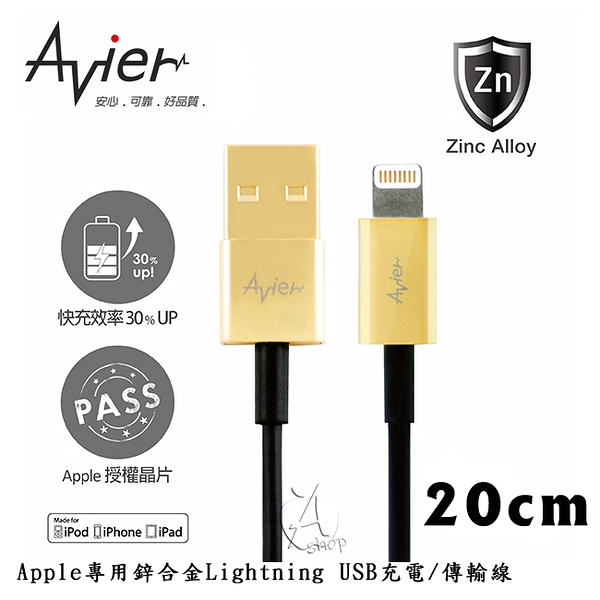 【A Shop】Avier Apple專用鋅合金Lightning USB充電/傳輸線-20cm 金 AU8502-GD For iPhone6S/6Plus/mini4