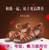 拉丁舞鞋女國標舞蹈鞋恰恰舞鞋兒童女孩拉丁鞋軟底女童初學者 初秋新品