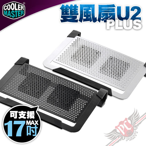 [ PC PARTY ] CoolerMaster Notepal U2 Plus 全鋁筆電散熱墊 黑色 銀色 (台中、高雄)
