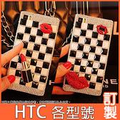 HTC U20 5G U19e U12+ life Desire21 pro 19s 19+ 12s U11+ 漸變雙嘴唇 手機殼 水鑽殼 訂製