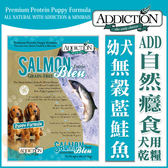*KING WANG*Addiction自然癮食《無穀藍鮭魚幼犬》犬糧-9.07kg