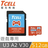 【TCELL 冠元】MicroSDXC UHS-I (A2)U3 512GB 遊戲專用記憶卡(附轉卡)