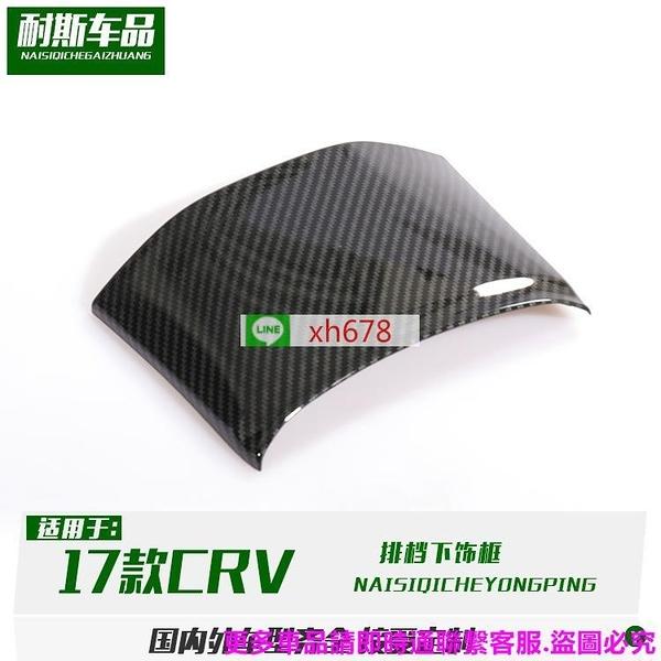 適用于HONDA17款CRV改裝 皓影排檔下飾框裝飾 碳纖紋內飾亮條貼片